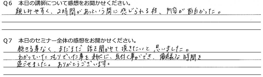 受講生様の声,大阪